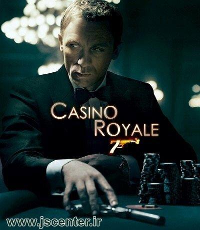 جیمز باند در فیلم کازینو رویال
