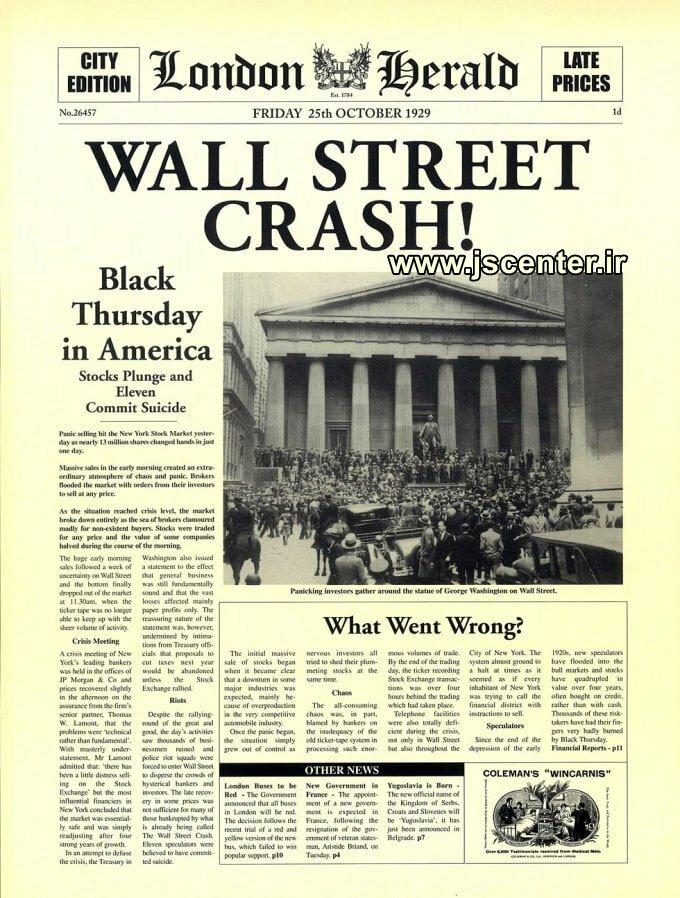 روزنامه پنجشنبه سیاه