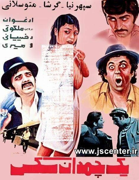 فیلم قبل از انقلاب یک چمدان