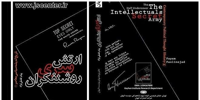 متن کامل کتاب ارتش سرّی روشنفکران