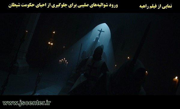 شوالیههای صلیبی در فیلم راهبه