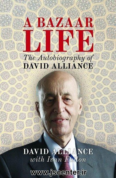 کتاب زندگی بازاری حاج داود کاشی لرد آلیانس