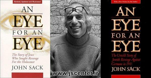 جان سک و کتاب چشم در مقابل چشم