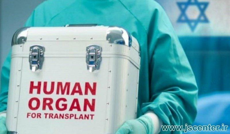 اسرائیل بهشت قاچاق اعضای بدن انسان