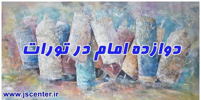 دوازده امام در تورات