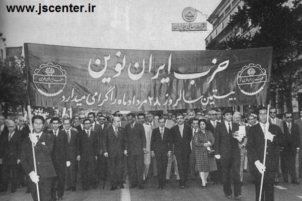 حزب ایران نوین و هویدا