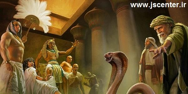 موسی و معجزه اژدها شدن عصا
