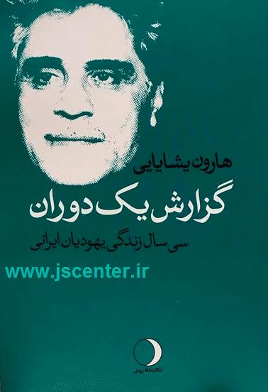 کتاب گزارش یک دوران سیسال زندگی یهودیان ایرانی نوشته هارون یشایایی