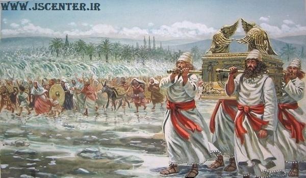 بنیاسرائیل در حال عبور از رود اردن و ورود به سرزمین مقدس