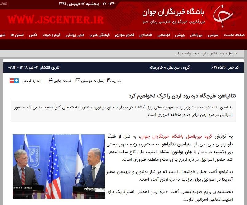نتانیاهو دره اردن را ترک نخواهیم کرد
