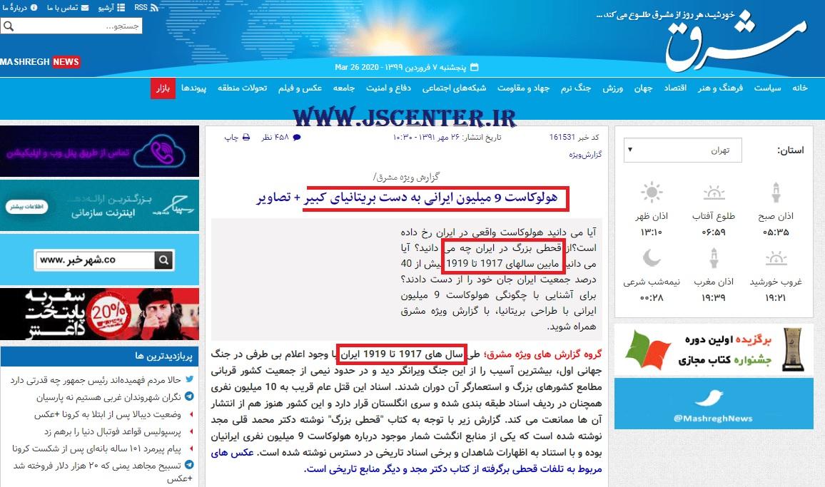 هولوکاست 9 میلیون ایرانی