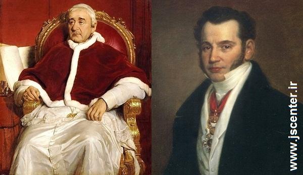 کارل مایر روچیلد و پاپ گریگوری شانزدهم