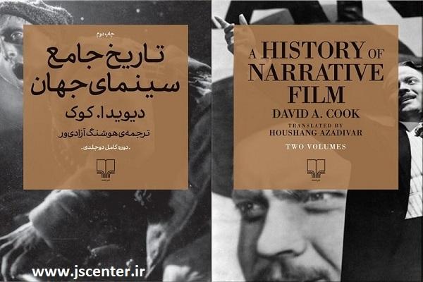کتاب تاریخ سینمای جهان دیوید ای. کوک