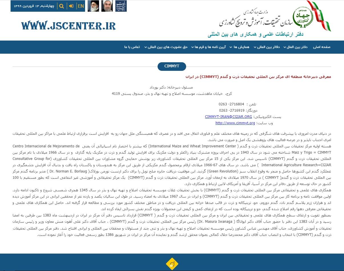 دبیرخانه منطقهای مرکز بینالمللی تحقیقات ذرت و گندم در ایران