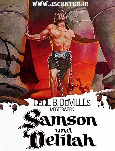 سامسون و دلیله