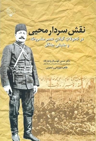 سردار محیی