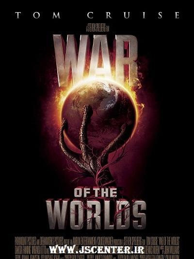 فیلم جنگ دنیاها