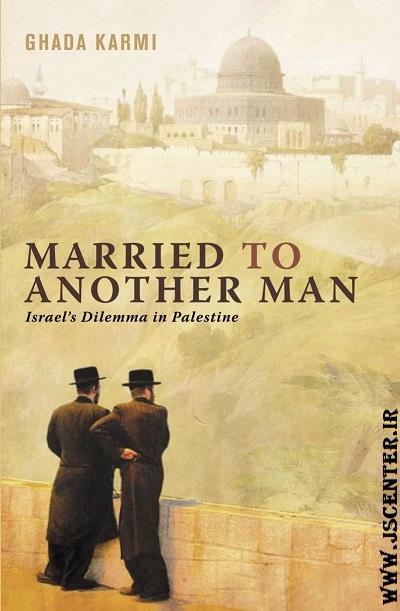 با مرد دیگری ازدواج کرد معضل اسرائیل در فلسطین