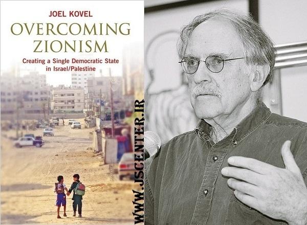 جول کاول و کتاب غلبه بر صهیونیسم، ایجاد یک کشور واحد دموکراتیک در اسرائیل فلسطین