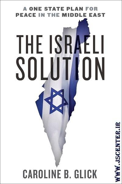 راه حل اسرائیل طرح تک کشوری برای صلح در خاورمیانه