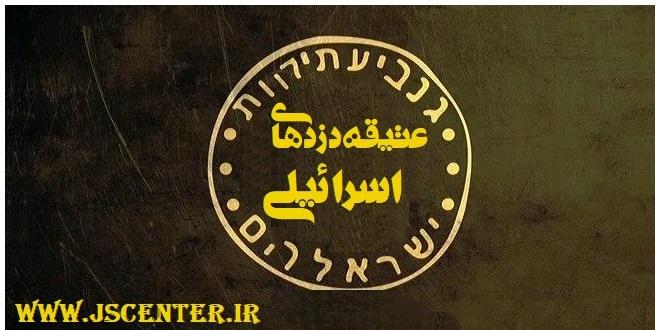 عتیقهدزدهای اسرائیلی