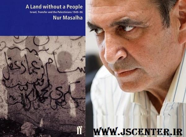 نور ماسالا و کتاب سرزمینی بدون مردم، اسرائیل، نقل و انتقالات و فلسطینیان