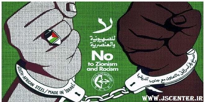 چالشهای فراروی راهحل بحران فلسطین