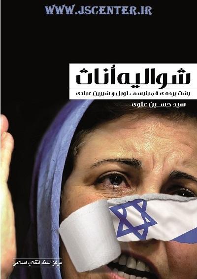 شوالیه اناث و جایزه نوبل شیرین عبادی