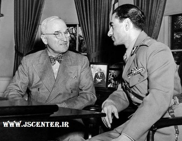 محمدرضا پهلوی و هری ترومن