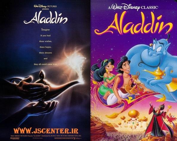 انیمیشن علاءالدین