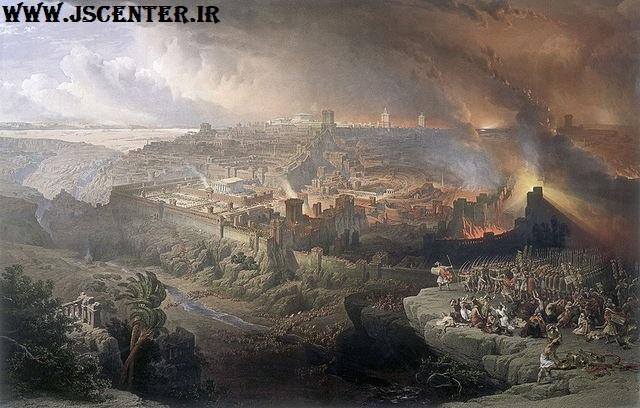 تخریب معبد سلیمان و سقوط اورشلیم ١٧ تموز