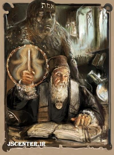 جادوگری حاخام یهودی