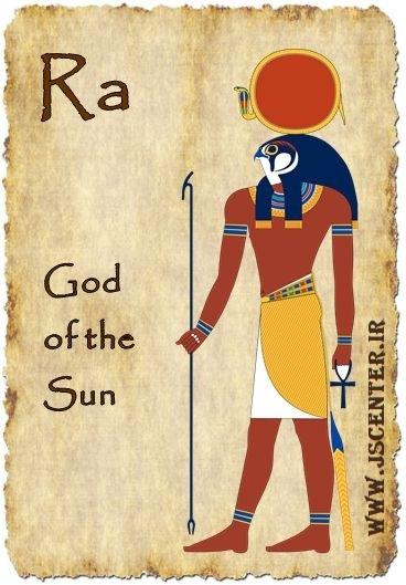 خدای رع خدای خورشید خدای آفتاب