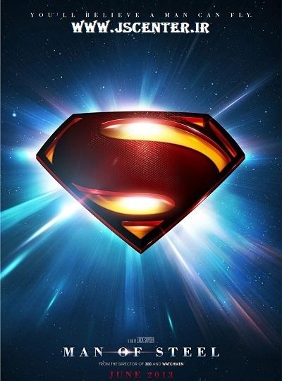 لوگو سوپرمن