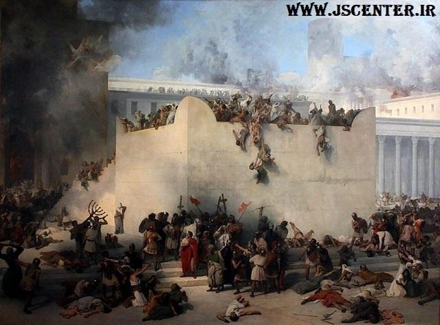 ویرانی معبد مقدس بیت همیقداش