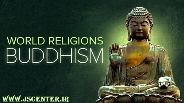 بودیسم و معنویت بودایی