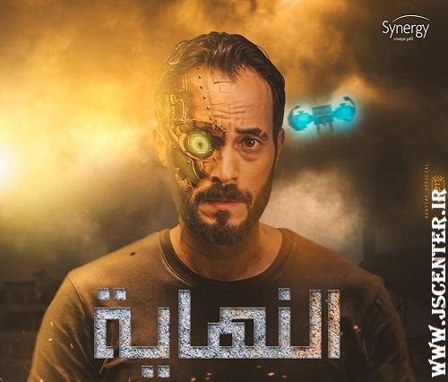 سریال مصری النهایه