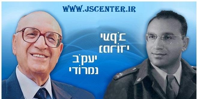 یعقوب نیمرودی و ایران