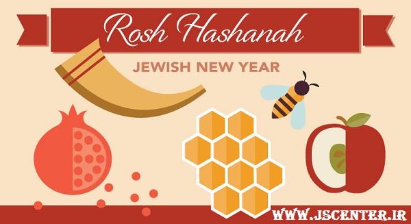 تبریک سال نو یهودی روش هشانا