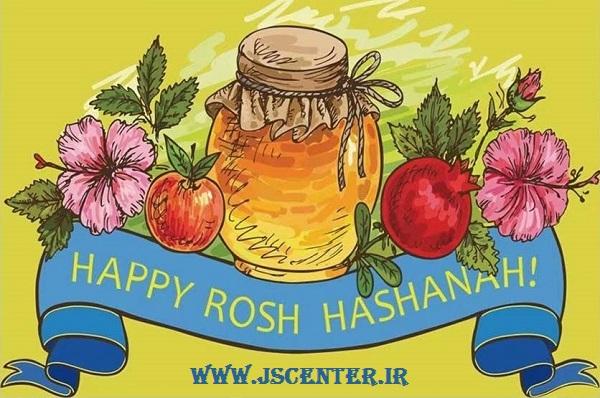 روش هشانا سال نو یهودی نوروز یهود