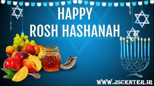 روش هشانا عید سال نو یهودیان