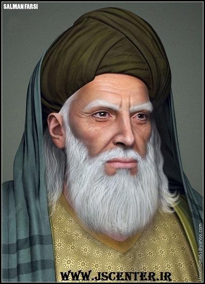 سلمان فارسی