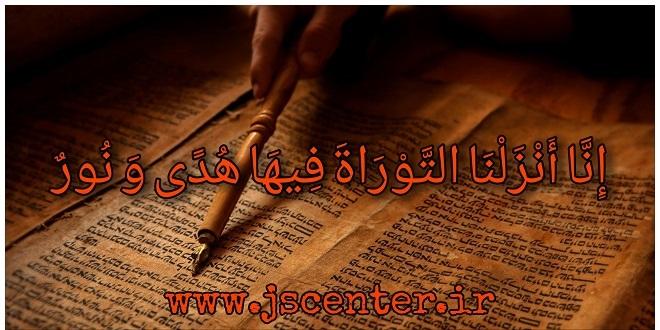 مقصود از تورات در متون اسلامی