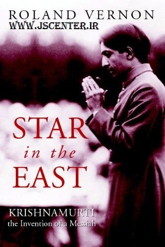 کریشنامورتی ستارهای در شرق و مسیح موعود