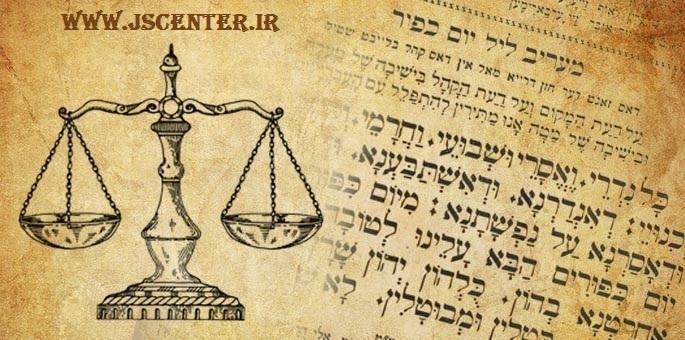 یوم کیپور Yom Kippur