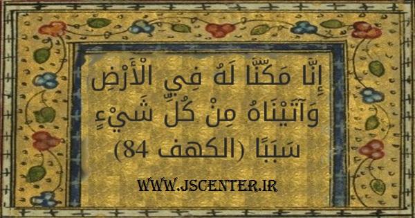 ذوالقرنین قرآنی
