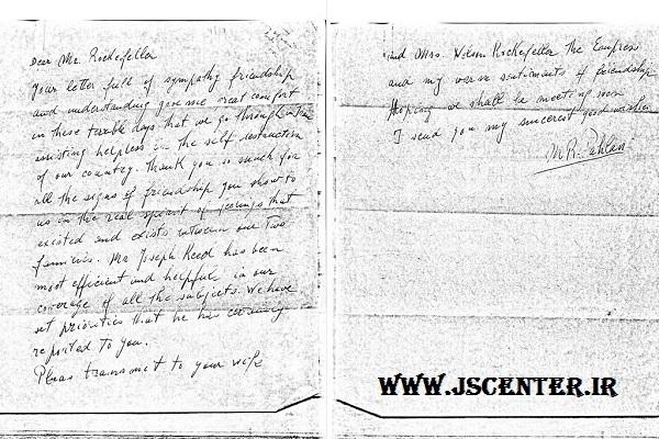نامه محمدرضا پهلوی به دیوید راکفلر