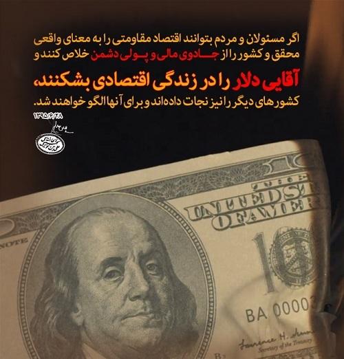 جادوی مالی و پولی ارزش و آقایی دلار