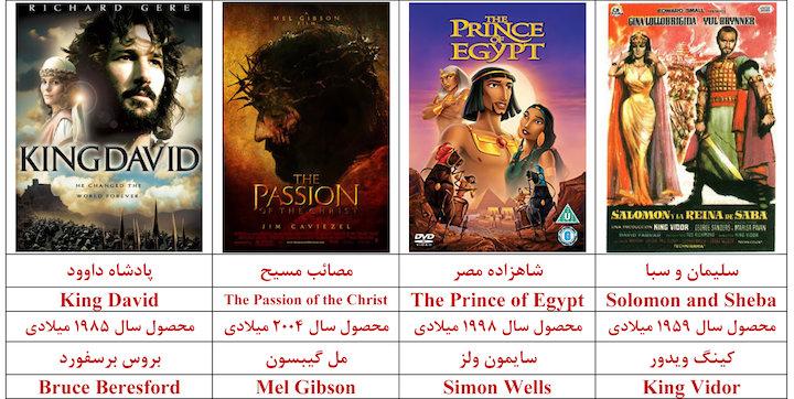 سلیمان و سبا شاهزاده مصر مصائب مسیح پادشاه داوود