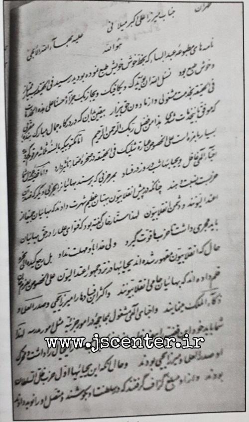 نامه عباس افندی عبدالبهاء درباره بابی ازلی بودن محمدعلی فروغی